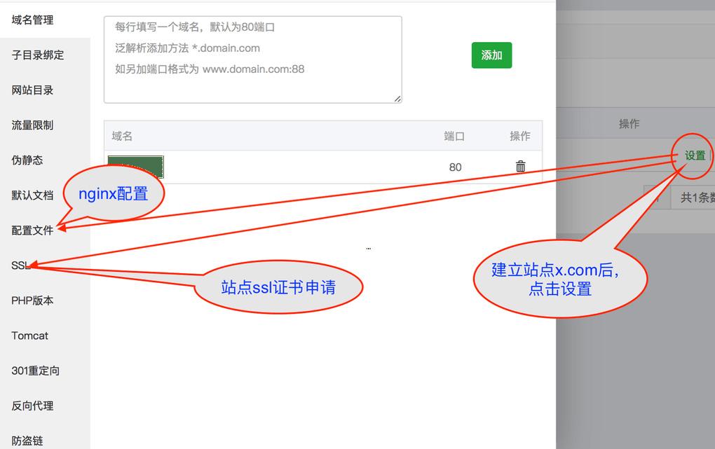 宝塔BT面板+V2Ray:实现Websocket+TLS+Nginx分流  应趣